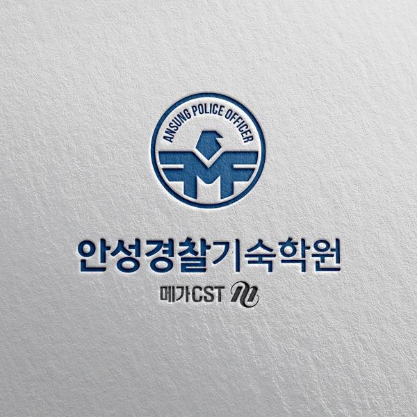 로고 디자인 | 메가CST 안성경찰기숙학... | 라우드소싱 포트폴리오