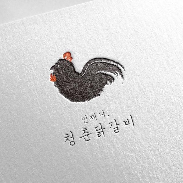 로고 + 간판 | 언제나, 청춘닭갈비 | 라우드소싱 포트폴리오