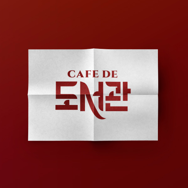 로고 디자인 | cafe de 도서관 로... | 라우드소싱 포트폴리오