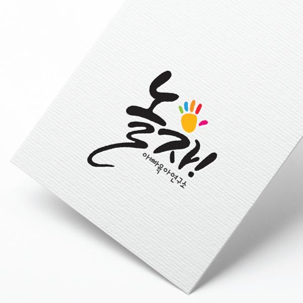 로고 디자인 | 놀자! 아빠육아연구소, 놀자!... | 라우드소싱 포트폴리오