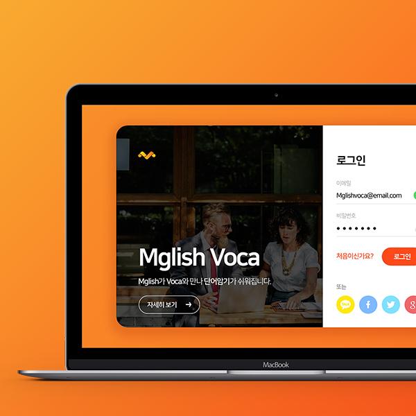 웹사이트 | Mglish | 라우드소싱 포트폴리오