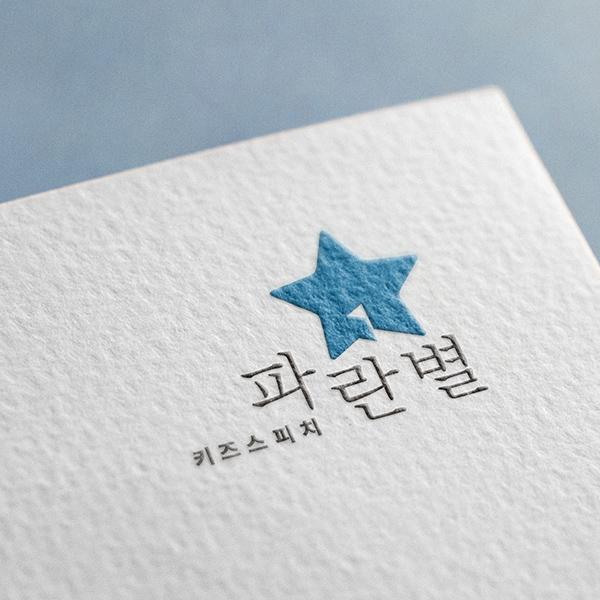 로고 디자인 | 키즈스피치 파란별 | 라우드소싱 포트폴리오