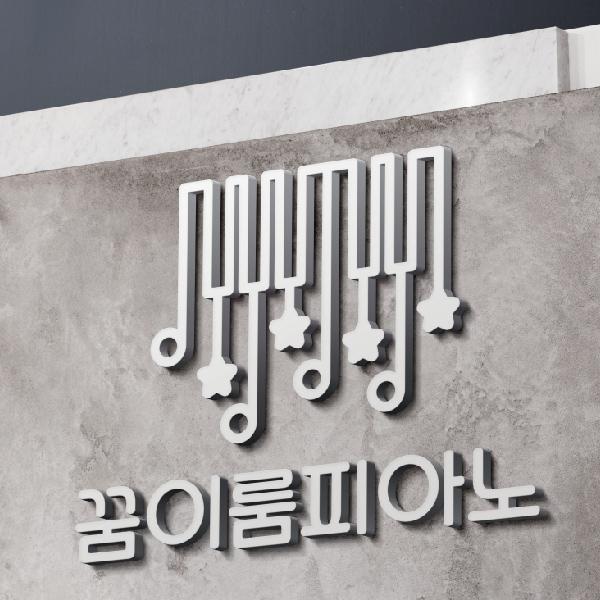 로고 디자인 | 꿈이룸피아노 교습소 로고... | 라우드소싱 포트폴리오