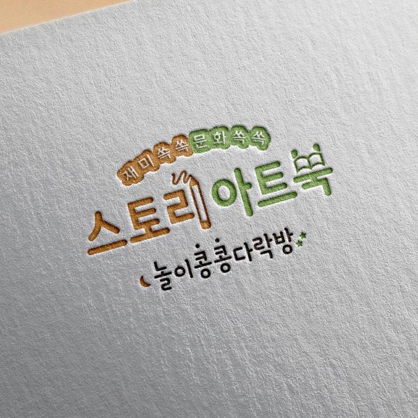 로고 디자인 | 스토리아트북 놀이콩콩다락... | 라우드소싱 포트폴리오