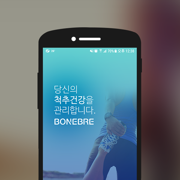모바일 앱   Bonebre 앱 디자인   라우드소싱 포트폴리오