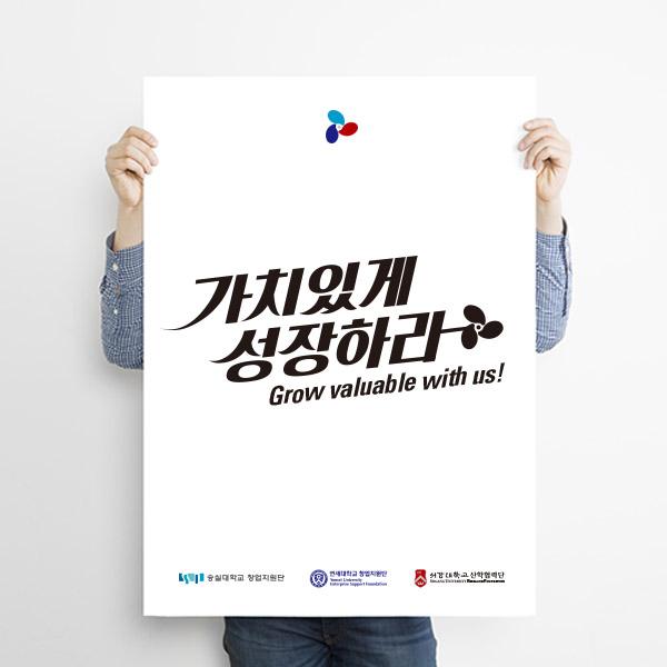 브랜딩 SET | 숭실대학교(창업지원단),서강대... | 라우드소싱 포트폴리오