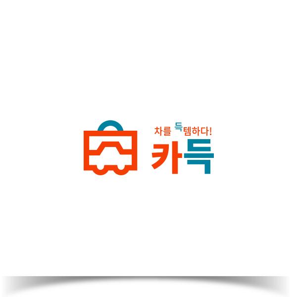 로고 디자인 | (주)오토하우머치 | 라우드소싱 포트폴리오