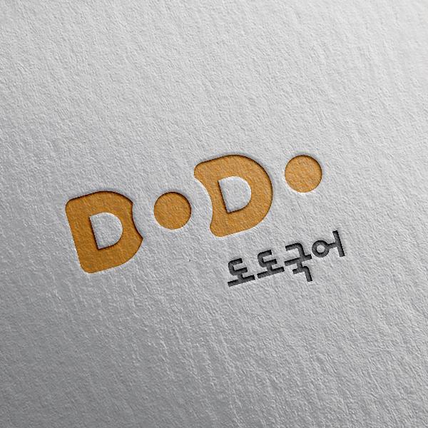 로고 디자인 | 도도국어 | 라우드소싱 포트폴리오