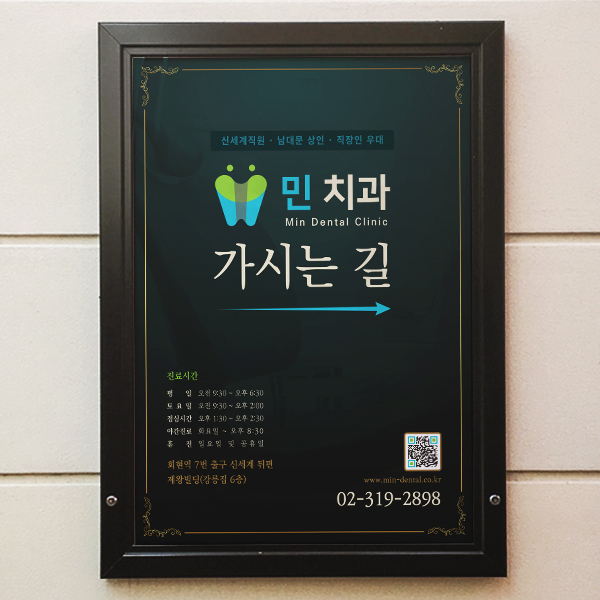 기타 디자인   지하철 치과  광고 포스터   라우드소싱 포트폴리오