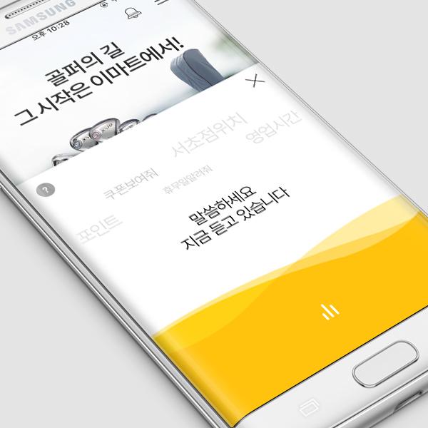 모바일 앱 | 이마트 | 라우드소싱 포트폴리오