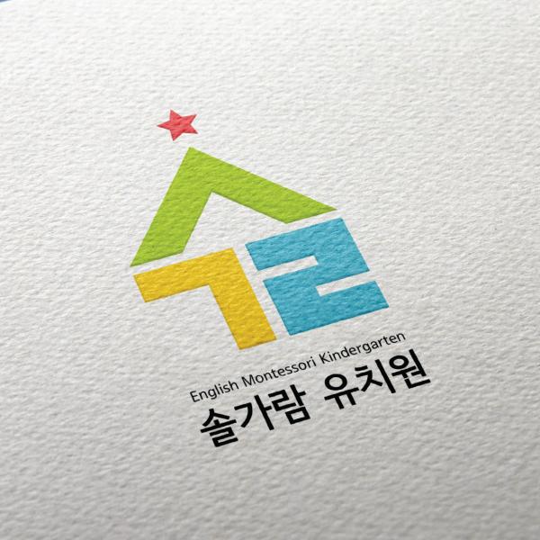 로고 + 간판 | 솔가람 유치원 | 라우드소싱 포트폴리오
