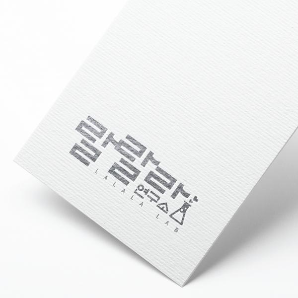로고 + 명함   랄랄라 연구소   라우드소싱 포트폴리오