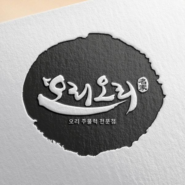 로고 디자인 | 오리주물럭전문점 로고 디... | 라우드소싱 포트폴리오