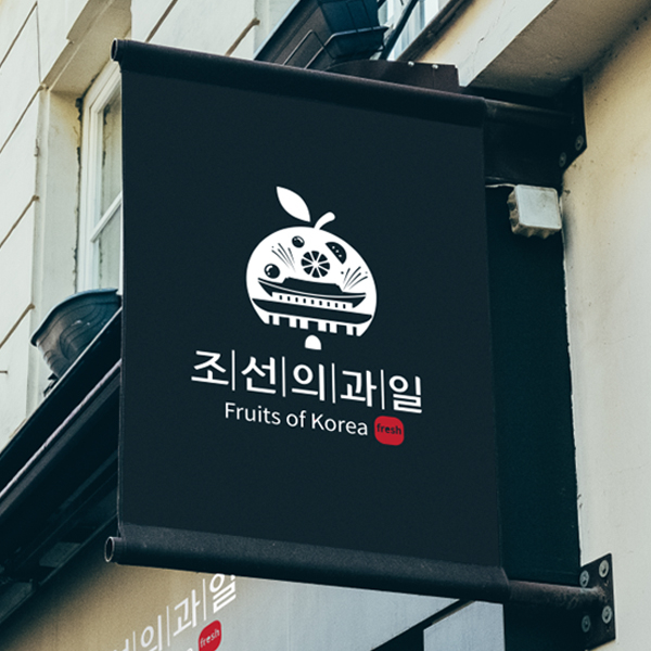 로고 + 명함   조선의 과일   라우드소싱 포트폴리오