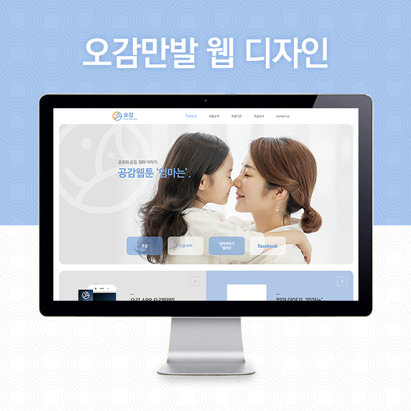 웹사이트 | 소셜벤처 오감 | 라우드소싱 포트폴리오