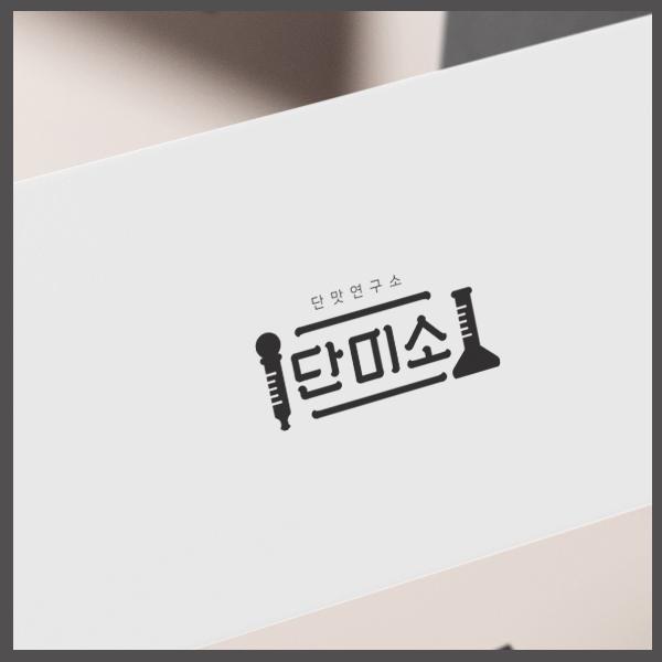 로고 디자인 | 디저트 브랜드 단미소 로... | 라우드소싱 포트폴리오