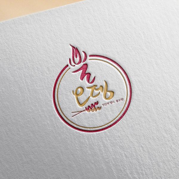 로고 + 간판 | 불오뎅 로고 간판 디자인 의뢰 | 라우드소싱 포트폴리오