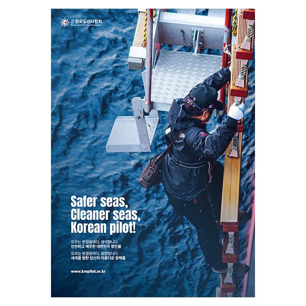 포스터 / 전단지 | (사)한국도선사협회 | 라우드소싱 포트폴리오