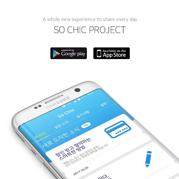 모바일 앱 | (주)소프트앤 | 라우드소싱 포트폴리오