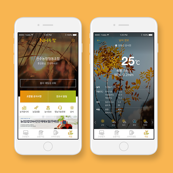 모바일 앱 | 콕팜 모바일 웹 서비스 구축 | 라우드소싱 포트폴리오