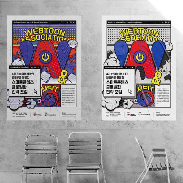 포스터 / 전단지 | 웹툰협회와 과학기술정보통... | 라우드소싱 포트폴리오