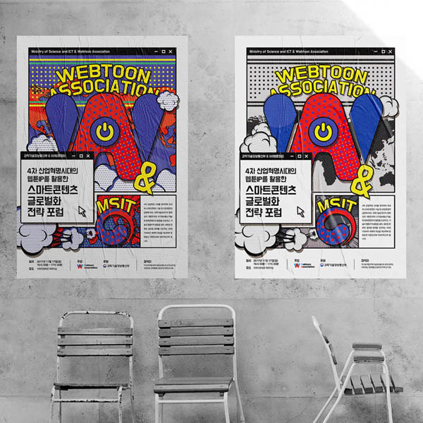 포스터 / 전단지 | (사)웹툰협회 | 라우드소싱 포트폴리오
