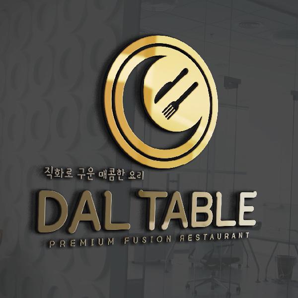 로고 디자인 | 퓨전 레스토랑 달테이블 ... | 라우드소싱 포트폴리오