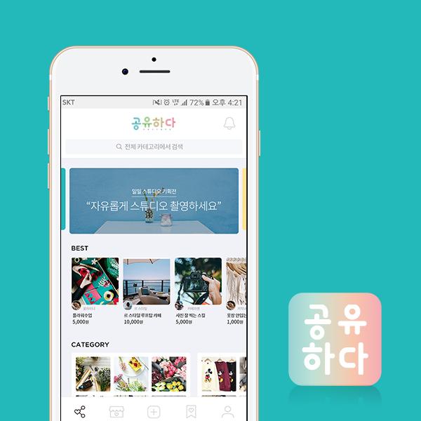 모바일 앱 | (주)맥케이 | 라우드소싱 포트폴리오