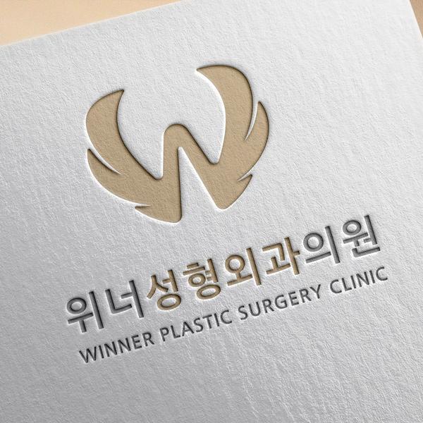 로고 + 간판 | 위너성형외과 의원, Winne... | 라우드소싱 포트폴리오