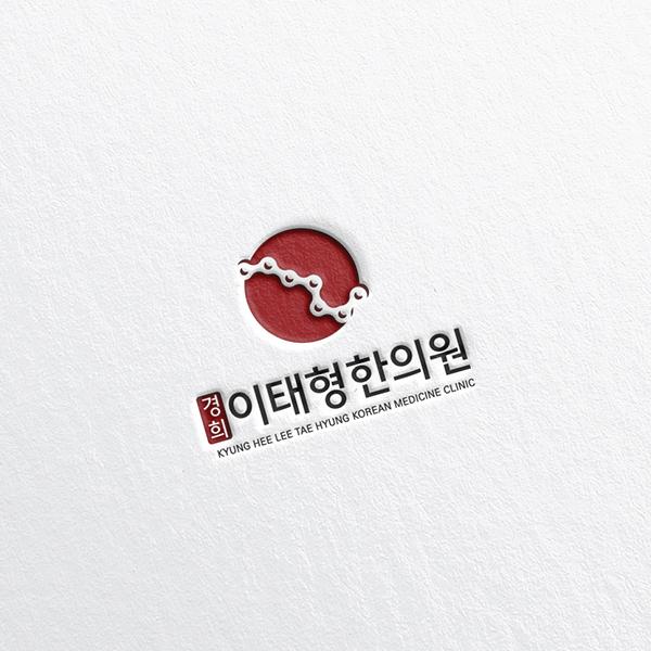 로고 + 명함 | 경희이태형한의원 | 라우드소싱 포트폴리오