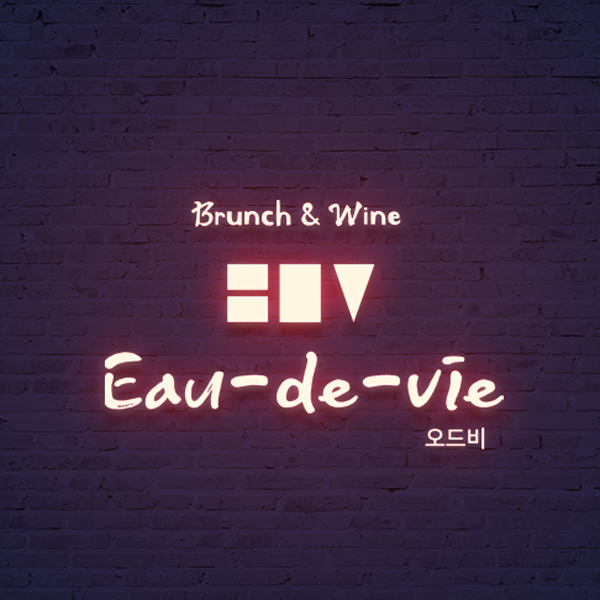 로고 + 간판 |  Eau-de-vie 로... | 라우드소싱 포트폴리오