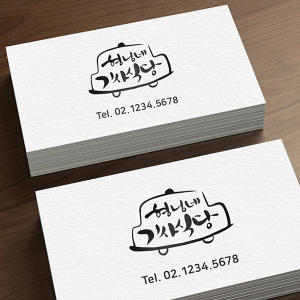 로고 + 간판 | 작은 기사식당 로고를 만... | 라우드소싱 포트폴리오