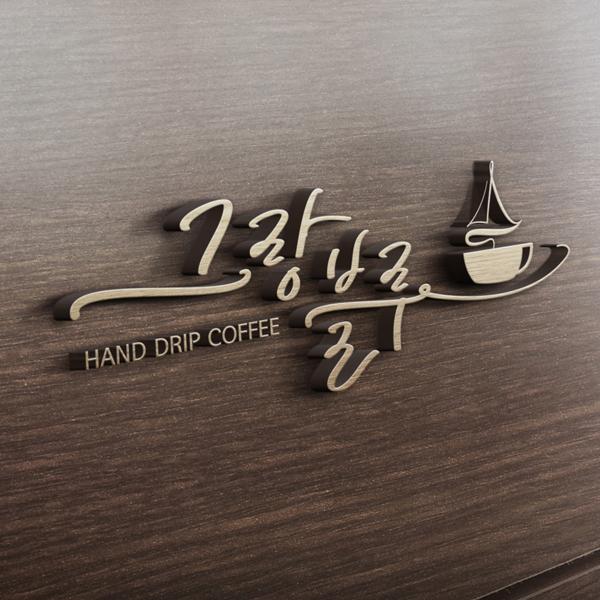 로고 + 간판 | 카페 로고 디자인 의뢰 | 라우드소싱 포트폴리오