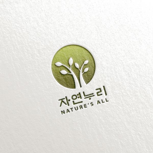 로고 디자인 | 자연누리  | 라우드소싱 포트폴리오