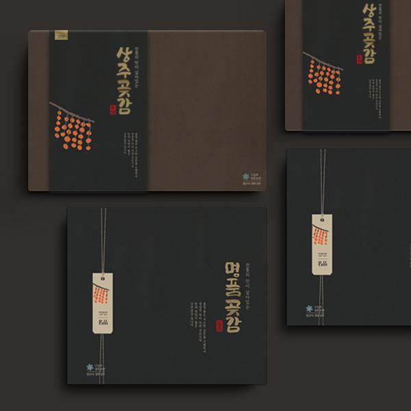 패키지 디자인 | 상주 사계절곶감 자재 | 라우드소싱 포트폴리오