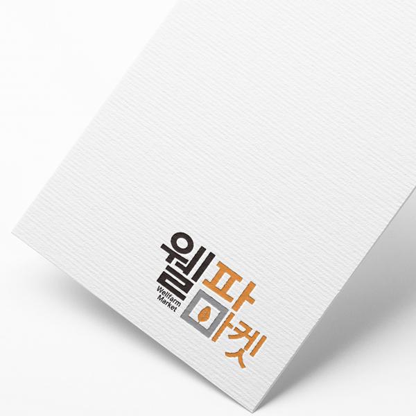 로고 + 명함 | 웰팜마켓 | 라우드소싱 포트폴리오
