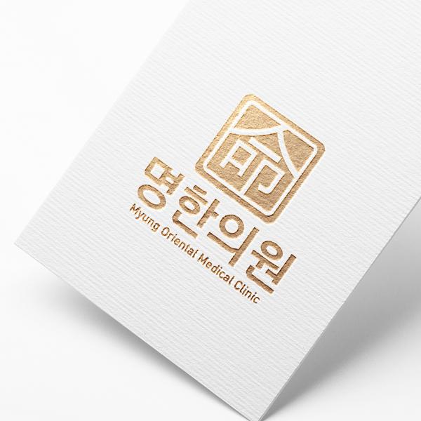 로고 디자인 | 명한의원 | 라우드소싱 포트폴리오