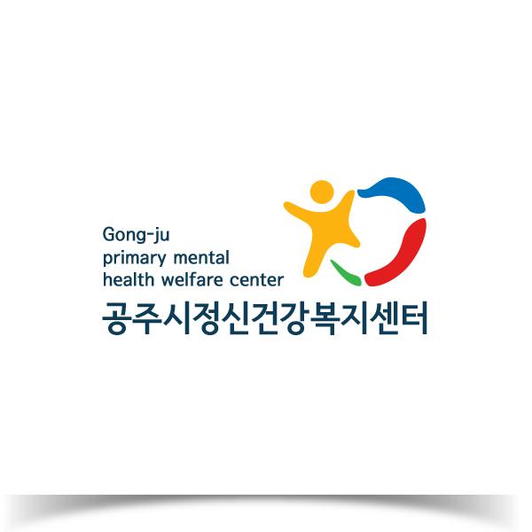 로고 디자인 | 공주시정신건강복지센터 | 라우드소싱 포트폴리오