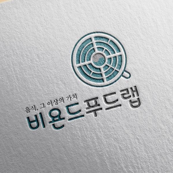 로고 + 명함 | 주식회사 비욘드푸드랩 | 라우드소싱 포트폴리오
