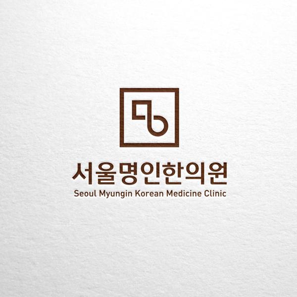 로고 + 간판 | 서울명인한의원 | 라우드소싱 포트폴리오