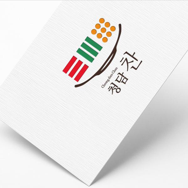 로고 + 명함 | 청담 찬 /cheong dam... | 라우드소싱 포트폴리오