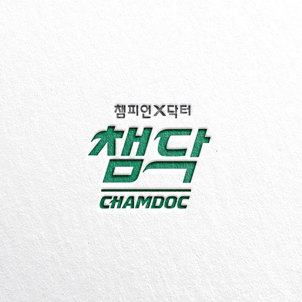 로고 디자인 | 챔피언닥터 Champion X... | 라우드소싱 포트폴리오