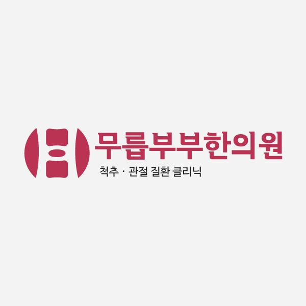 로고 + 간판 | 무릅부부한의원  | 라우드소싱 포트폴리오