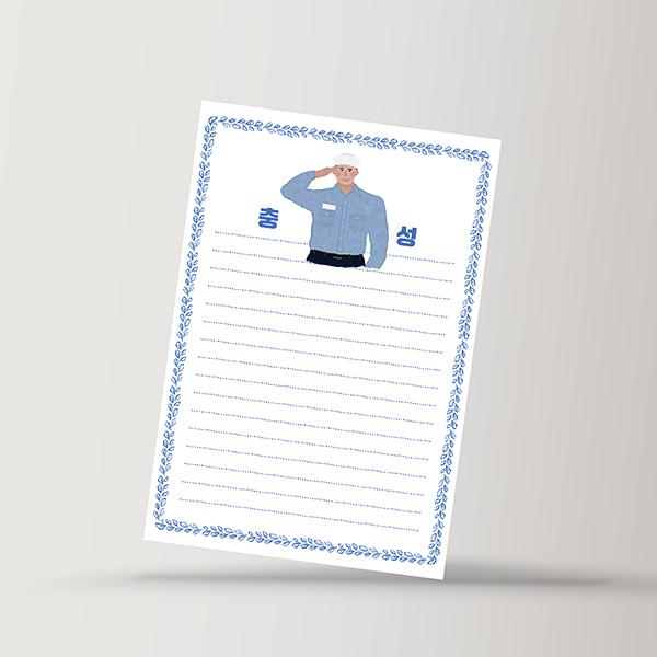 일러스트 | 위문편지 전용 편지지 디... | 라우드소싱 포트폴리오