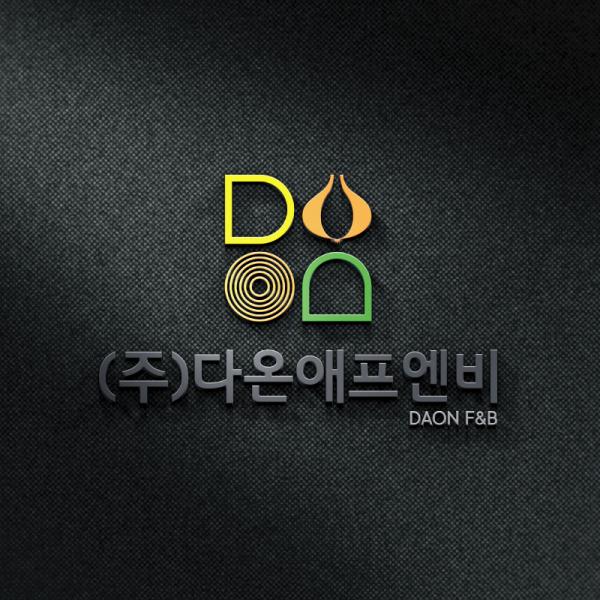로고 + 명함 | (주)다온애프엔비 | 라우드소싱 포트폴리오