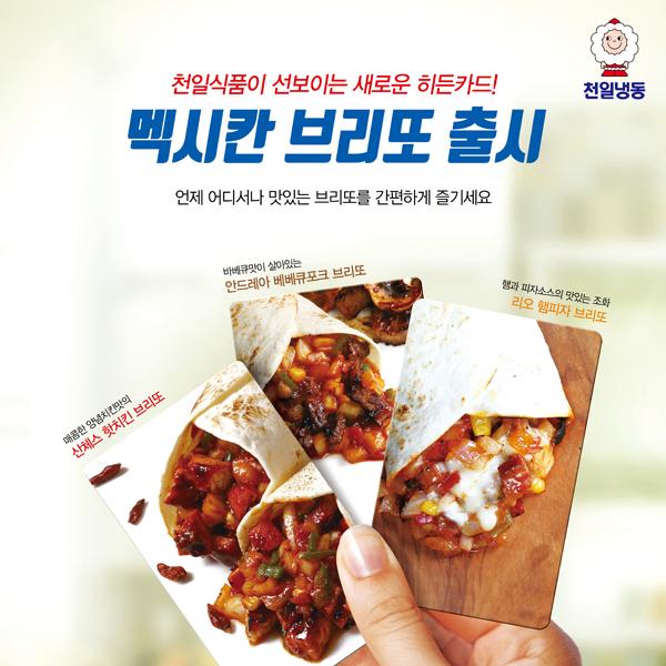 포스터 / 전단지   천일식품(주)   라우드소싱 포트폴리오