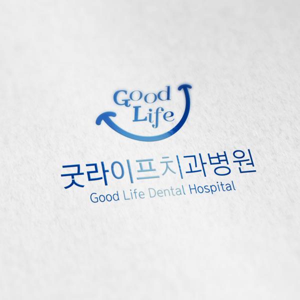 로고 + 명함 | 굿라이프 치과병원 | 라우드소싱 포트폴리오