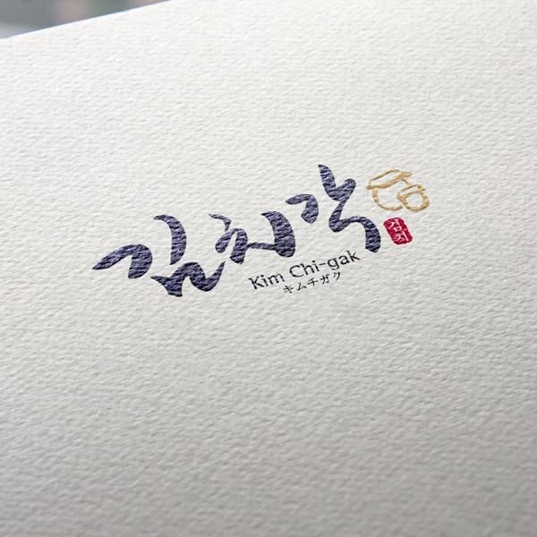 로고 + 간판 | 김치각 | 라우드소싱 포트폴리오