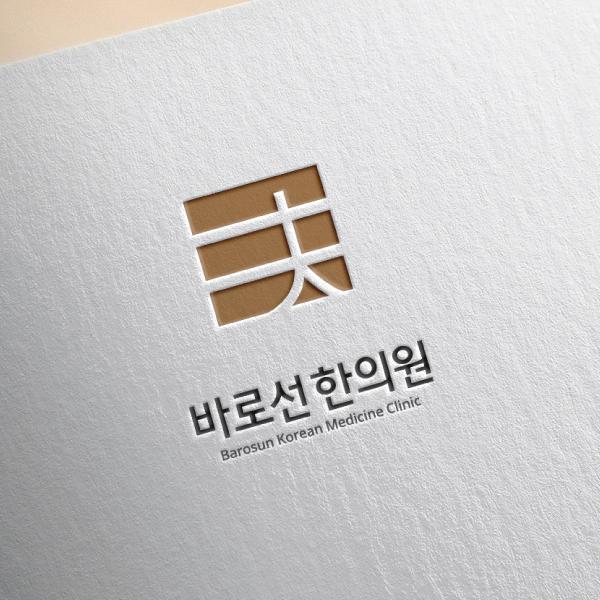 로고 + 명함 | 바로선한의원 | 라우드소싱 포트폴리오