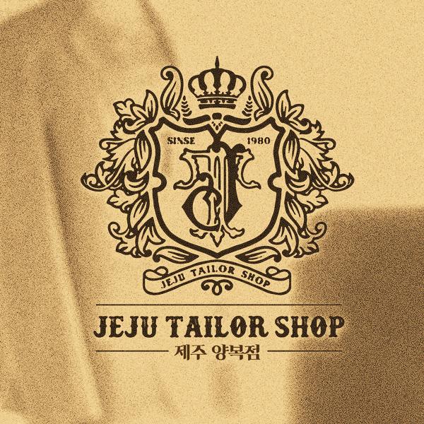 로고 + 간판   제주 양복점   라우드소싱 포트폴리오